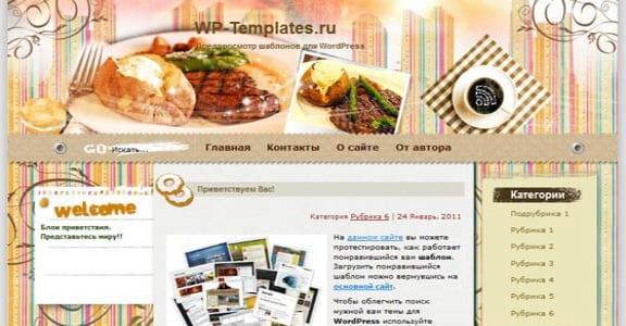 Шаблон Wordpress - Be a Gourmet