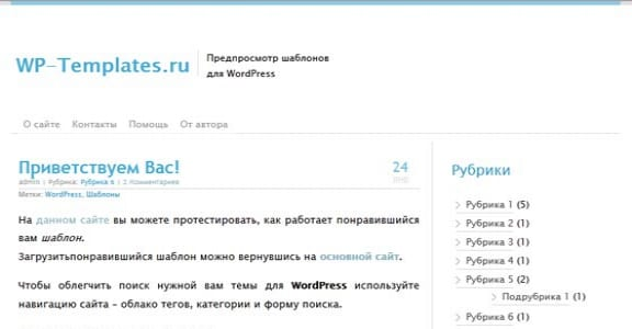 Шаблон Wordpress - Belle