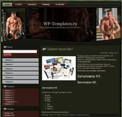 Шаблон WordPress - Bodybuilding wp theme