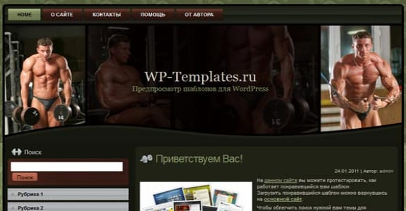 Шаблон Wordpress - Bodybuilding wp theme
