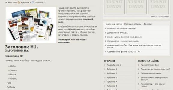 Шаблон Wordpress - DailyPress