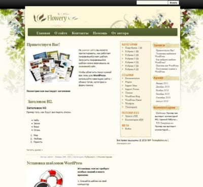 Шаблон WordPress - Flowery
