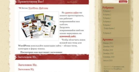 Шаблон Wordpress - Гранж шаблон Gravel