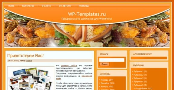 Шаблон Wordpress - Grilling and Barbecue