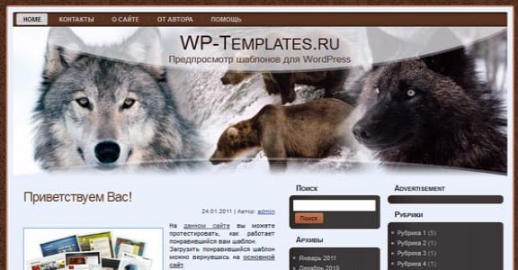 Шаблон Wordpress - Hunting