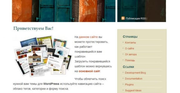 Шаблон Wordpress - Mediterranean