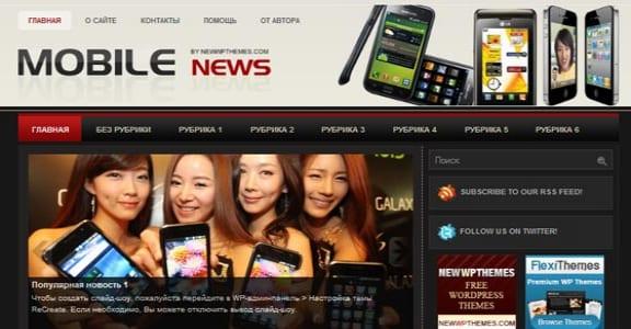 Шаблон Wordpress - MobileNews