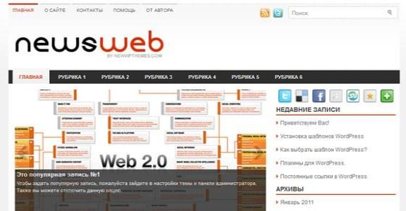 Шаблон Wordpress - NewsWeb