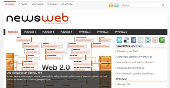 Шаблон Wordpress - NewsWeb