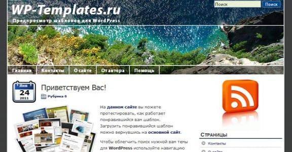 Шаблон Wordpress - Patagonia