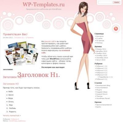 Шаблон WordPress - Pretty Theme