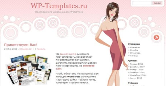 Шаблон Wordpress - Pretty Theme