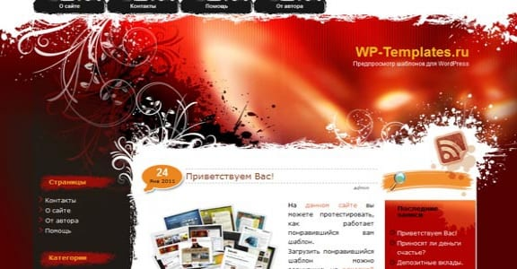 Шаблон Wordpress - Red Light