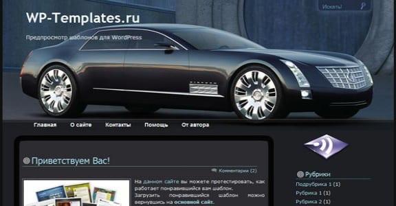 Шаблон Wordpress - Sedan