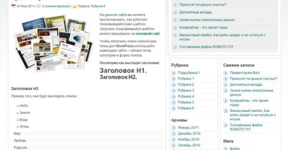 Шаблон Wordpress - Statement
