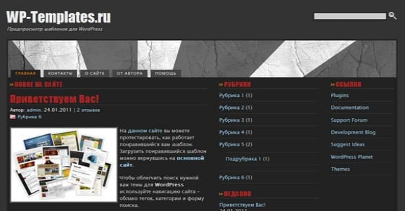Шаблон Wordpress - Stripes Theme