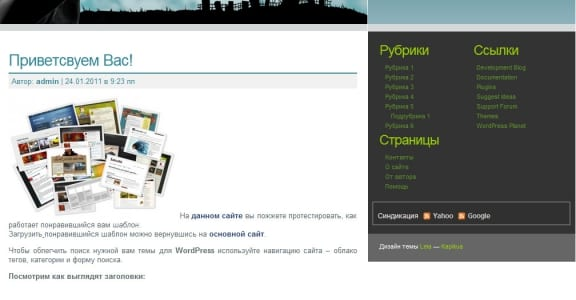 Шаблон Wordpress - Тема WordPress Leia
