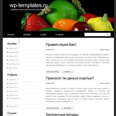 Шаблон WordPress - Vegetable