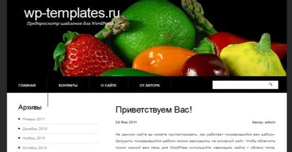 Шаблон Wordpress - Vegetable