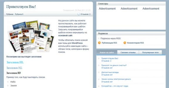 Шаблон Wordpress - Aquanova