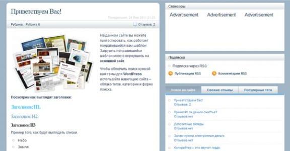 Шаблон Wordpress - Aquanova