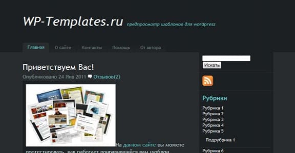 Шаблон Wordpress - BlueMoon
