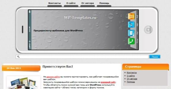 Шаблон Wordpress - Cell Phone