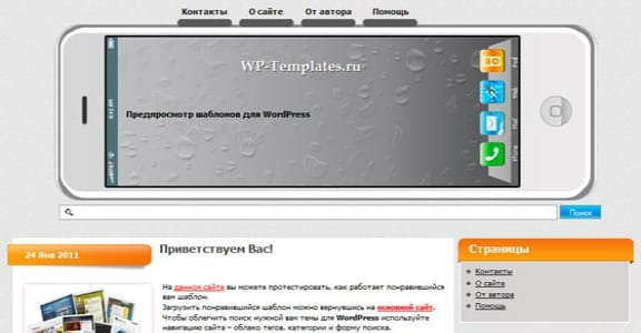 Шаблон Wordpress - Cell Phone