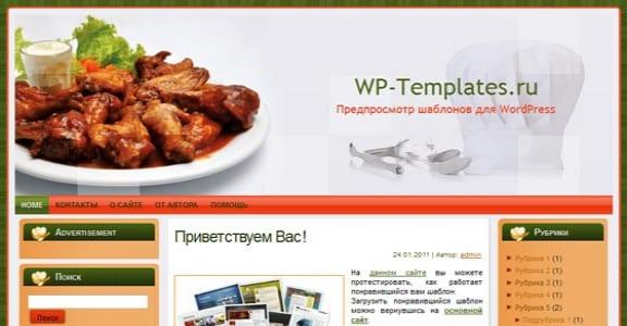 Шаблон Wordpress - Cooking