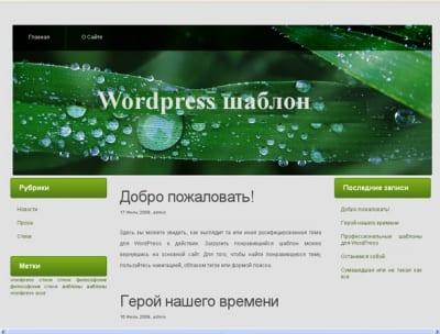 Шаблон WordPress - Detachable