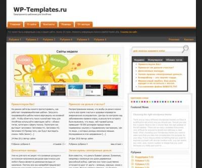 Шаблон WordPress - E-Storage Plus