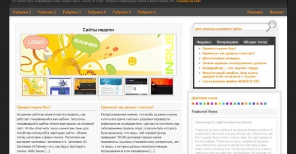 Шаблон Wordpress - E-Storage Plus