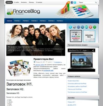 Шаблон WordPress - FinanceBlog