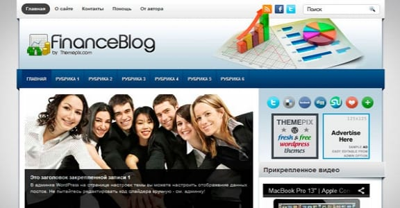 Шаблон Wordpress - FinanceBlog