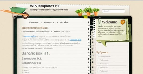 Шаблон Wordpress - Gardening Tricks