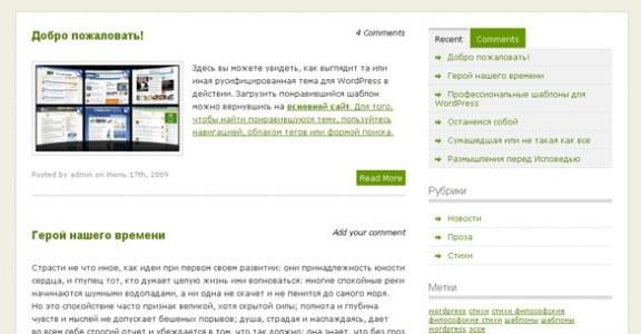 Шаблон Wordpress - Go-Green
