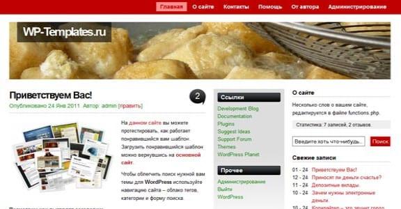 Шаблон Wordpress - Кулинарная тема Vita