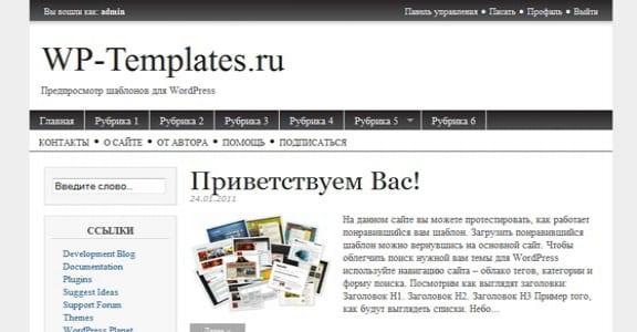 Шаблон Wordpress - Magazine Basic