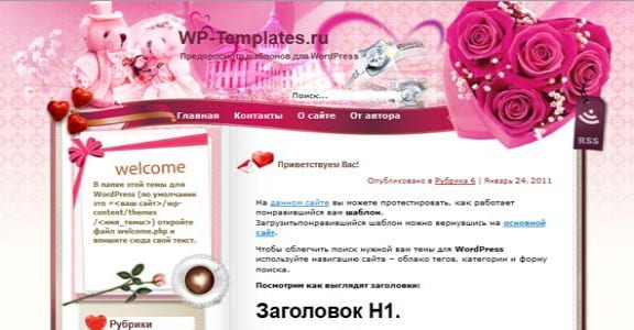 Шаблон Wordpress - Pets Couple in St Louis