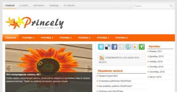 Шаблон Wordpress - Princely