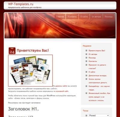 Шаблон WordPress - ProReD