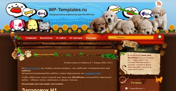 Шаблон Wordpress - Puppy Sound