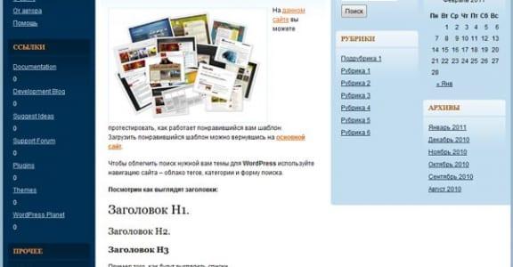 Шаблон Wordpress - Quadruple Blue