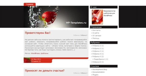Шаблон Wordpress - Strawberry Blend