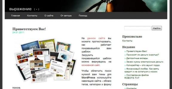 Шаблон Wordpress - WhinWebWorks