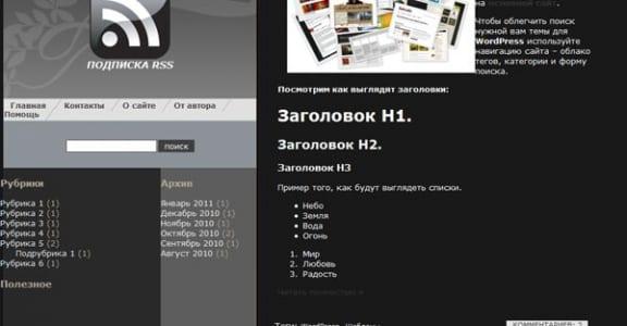 Шаблон Wordpress - Black