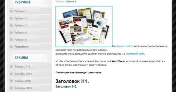 Шаблон Wordpress - ClearPixels