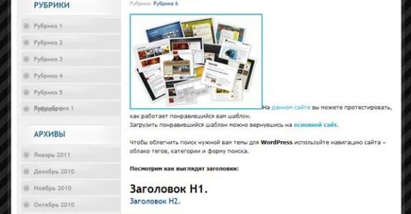 Шаблон Wordpress - ClearPixels