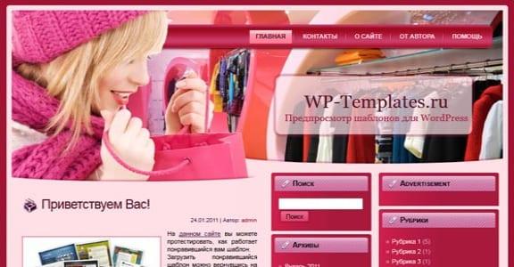 Шаблон Wordpress - Girls Shopping