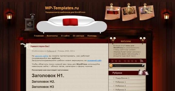 Шаблон Wordpress - Hotel Rental Service